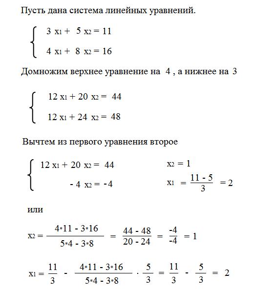 Примеры линейных уравне фото 459-27