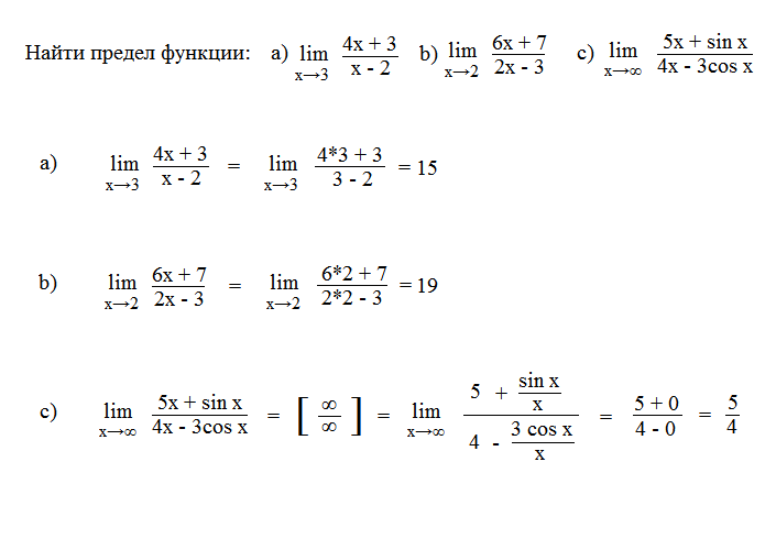 Решебник задачи найти предел функции